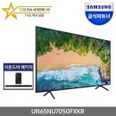 인증점 UHD TV UN65NU7050FXKR 조절벽걸이+HW-N450