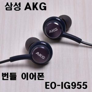 삼성 이어폰 AKG EO-IG955 노트9노트8 S10 S9 S8플러스