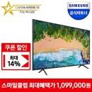 공식파트너 삼성163cm UHDTV UN65NU7050FXKR 스탠드형