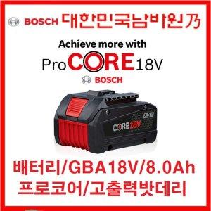 보쉬배터리/GBA18V/8.0AH/프로코어/고출력밧데리