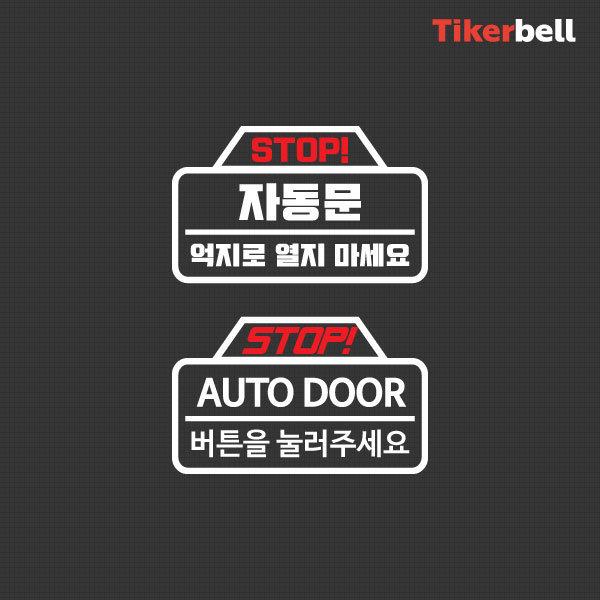 티커벨 자동문 데칼스티커 TKBAD-01