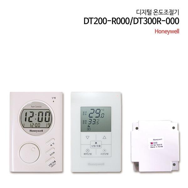 하니웰 온도조절기/RDD10.1대체/DT200-R/DT300-R