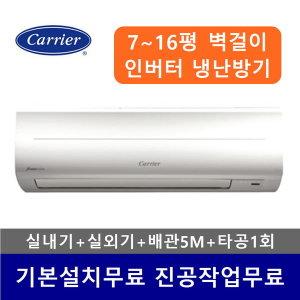 벽걸이 냉난방기 CSV-Q075B 7평 서울기본설치무료