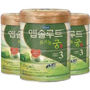 앱솔루트 유기농 궁 3단계(800g) x 3캔