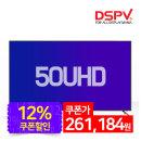 DSPTV 125cm(50) UHD TV 선착순 300대 한정 특가판매