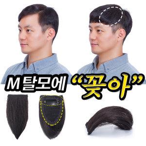 남자 앞머리가발 M자 탈모 커버 사이즈 소(3.5cm)