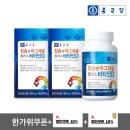 종근당 칼슘 앤 마그네슘 비타민D 6개월분 칼슘제