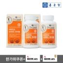 종근당 비타민D 4000IU 츄어블 3개월분 2병 비타민