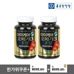 종근당건강 아이케어 오메가3 로얄 2병 6개월 분