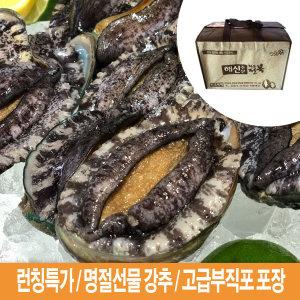 해신수산완도활전복최고급선물세트15~16마리1.6kg내외