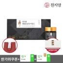 천지양 명품 홍삼정 마일드 300g + 쇼핑백