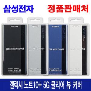 (정품)갤럭시노트10플러스 클리어 뷰커버(EF-ZN975)