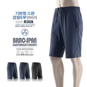 스판경량 6부 반바지/트레이닝반바지/남자반바지/헬스