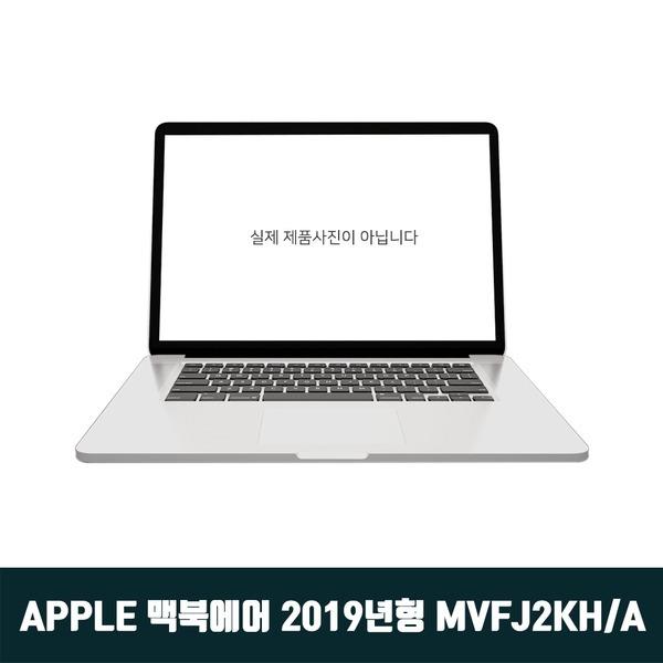 APPLE 맥북에어 2019년형 MVFJ2KH/A (SSD 256GB)-P