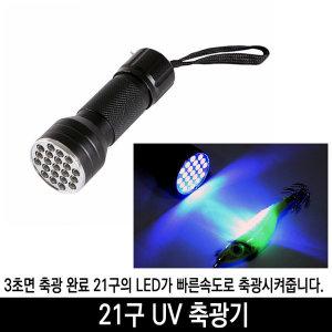 21구 UV 축광기 랜턴 LED 왕눈이에기 야광 쭈꾸미낚시
