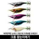 크롬 왕눈이/쭈꾸미 에기 낚시 채비 갑오징어 문어