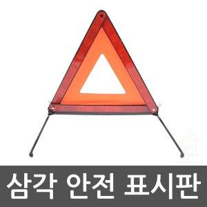 삼각 안전표시판 삼각대 삼각대표시판 삼각표시판 안
