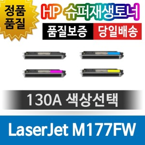 HP LaserJet M177FW 전용 슈퍼재생토너 130A 색상선택