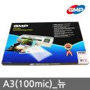 지엠피 코팅지/A3 100mic_뉴 프리미엄/광택/GMP 100매