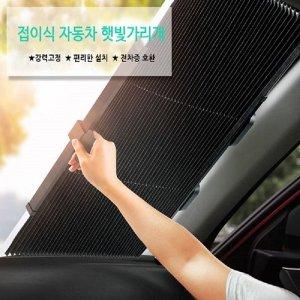차량용 햇빛가리개 커튼 자외선차단 썬바이저 자동차