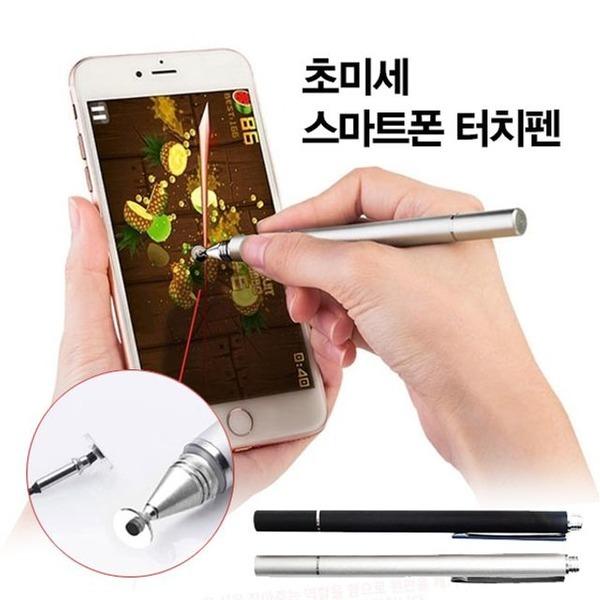 초미세 스마트폰 터치펜(정전식)