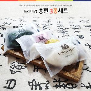 송편 프리미엄 3종세트(녹두8개+모시7개+오색송편8개)