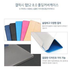 폴딩커버케이스 갤럭시탭S2 8.0 T715 네이비 탭캐이스