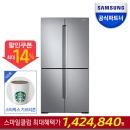 파트너M 삼성 냉장고 T9000 RF85M9112S8 전국무료배송