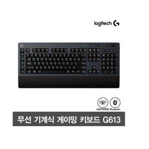 로지텍/무선게이밍블루투스기계식키보드/G613/정품
