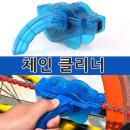 자전거 체인 크리너  청소 솔 세차 정비 공구 용품
