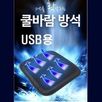GPS-USB 쿨바람방석 쿨링시트 쿨시트 가정 사무실