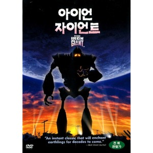 아이언 자이언트(The Iron Giant)(DVD)