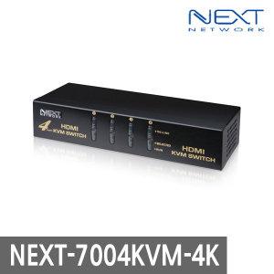 NEXT-7004KVM-4K 4:1 USB HDMI KVM 공유 스위치 4K