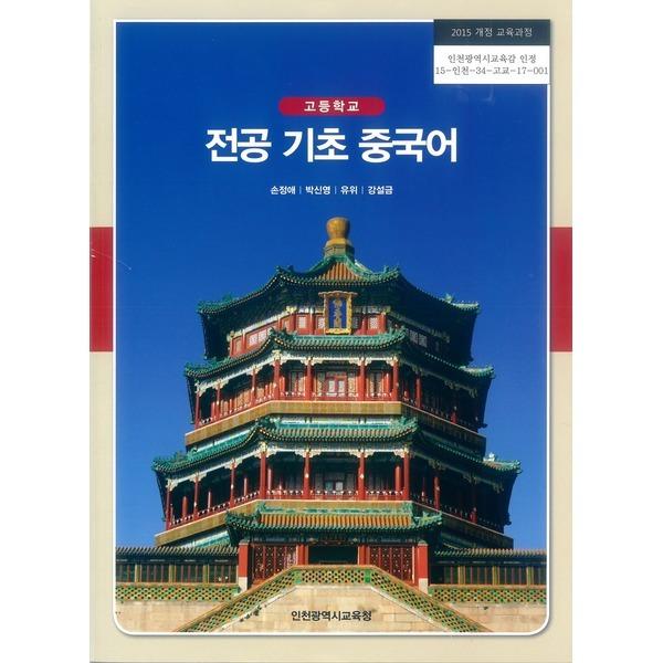 (교과서) 고등학교 전공기초중국어 교과서 2015개정/인천교육청/최상급