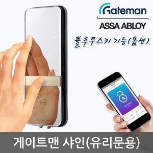 샤인 강화유리문용 카드키4+번호키/디지털도어락