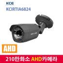 KCE-KCIRTIA6824 210만화소 실외용 AHD CCTV카메라