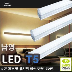 남영LEDT5/LEDT5/간접조명/슬림형등기구/플리커프리