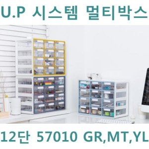 시스맥스 U.P 시스템 멀티박스 12단 57010 옐로우