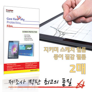 갤럭시탭 S6 종이질감필름2매