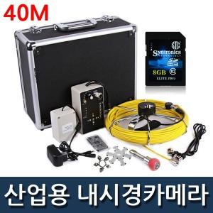 산업용 내시경카메라 모니터 탐지기 40M PS-IEC7040