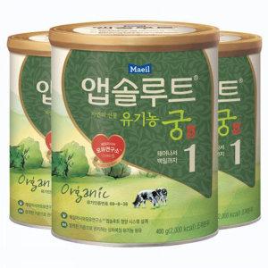 앱솔루트 유기농 궁 1단계(400g) x 3캔