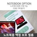 노트북용 15.6형 액정보호 필름 / DU0070TU 옵션