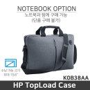 HP 정품 15.6 숄더형 가방(K0B38AA) / DU0070TU 옵션