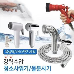 욕실 청소 변기 샤워기 물분사기 스프레이건 수동비데