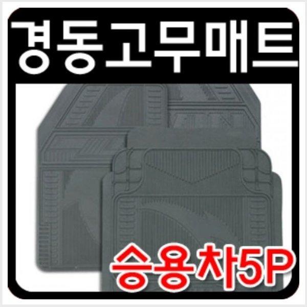 승용차용 회색 PVC매트 5P 차량용 바닥고무매트