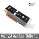캐논MG5750용 PGI-570BK XL 대용량카트리지 드림잉크