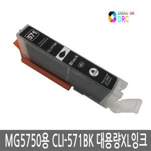 캐논MG5750용 CLI-571BK XL 대용량카트리지 드림잉크