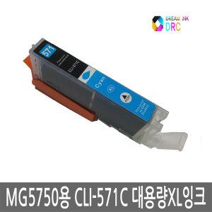 캐논MG5750용 CLI-571C XL 대용량카트리지 드림잉크