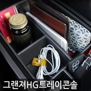 아트로마 트레이콘솔 그랜져HG 적용가능 자동차 용품