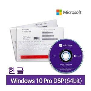 Windows 10 Pro 64bit DSP 한글 / 윈도우10 프로 DSP